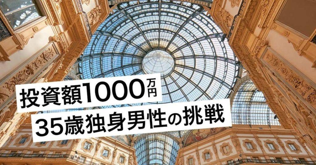 投資額1000万円 -35歳独身男性の挑戦-